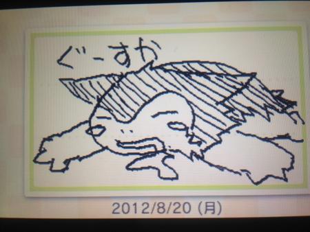 20120904-024801.jpg